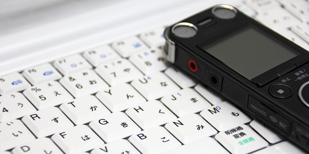 ICレコーダーとパソコン