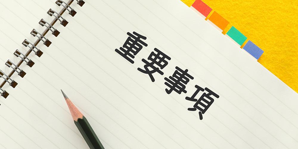 ノートに書かれた「重要事項」の文字
